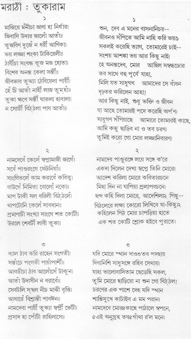 marathi kavita on inspiration wwwimgkidcom the image