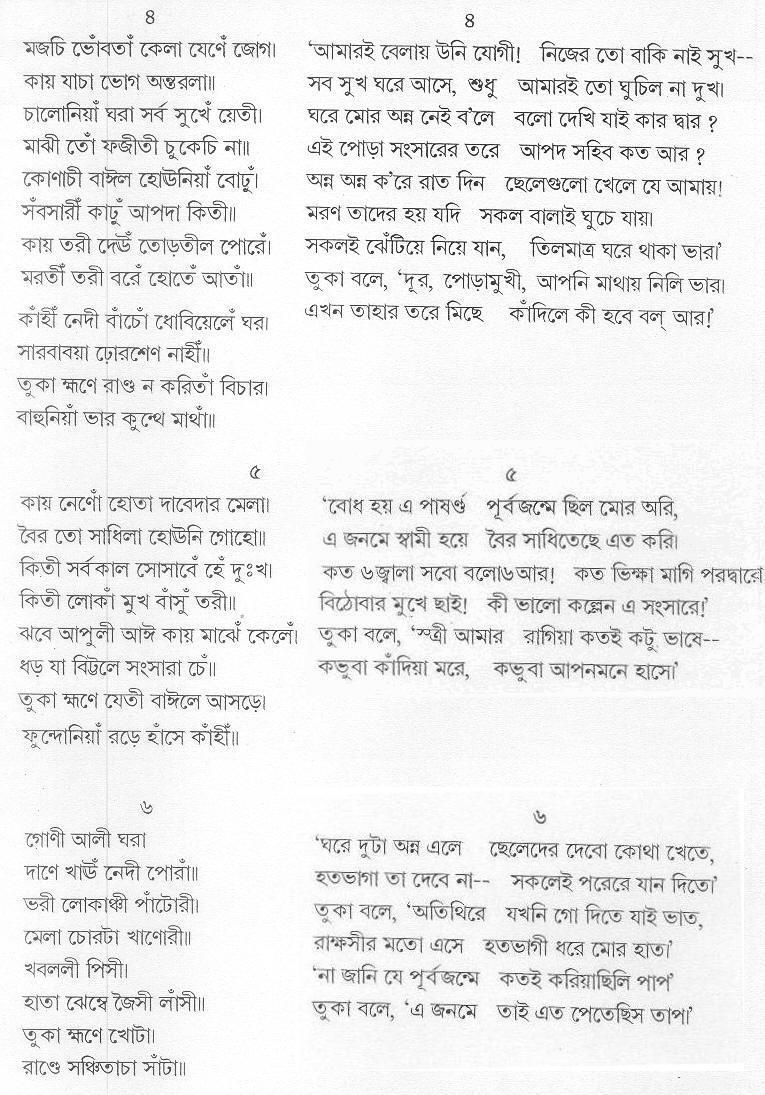 Tukaram 17th Marathi poet - Dehu, Pune, Maharashtra, India